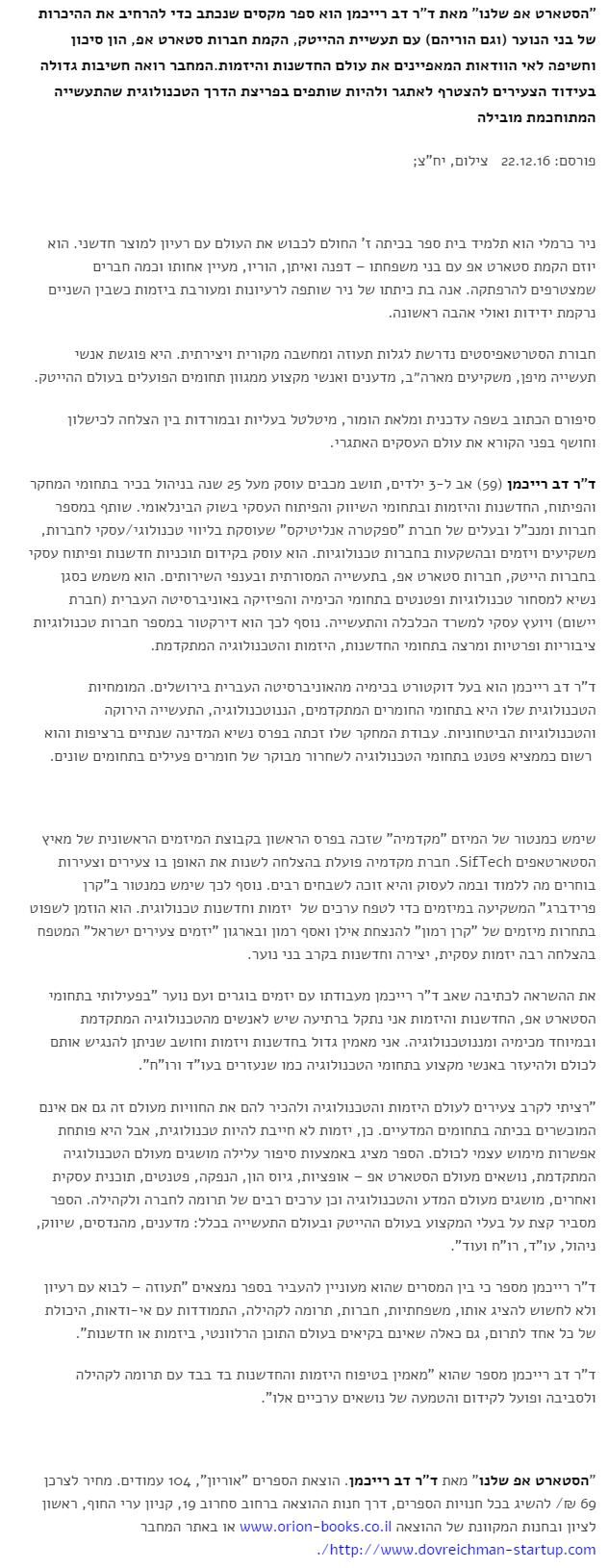 סטטוס-ספר-נוער-חדש-הסטארט-אפ-שלנו-מאת-ד-ר-דב-רייכמן-סטטוס